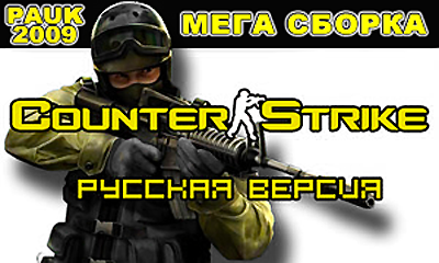 Counter-Strike 1.6 v3 14.07.2009 COOL МЕГА СБОРКА [Русский]/ 2009