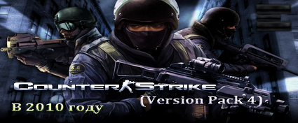 Counter-Strike v.1.6 (Version Pack 4) (2010)